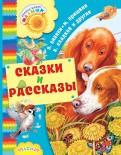 Паустовский, Бианки, Сладков: Сказки и рассказы