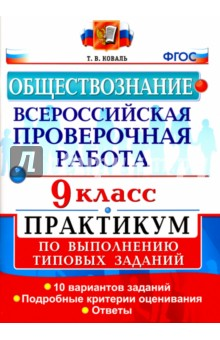 Купить Татьяна Коваль: ВПР. Обществознание. 9 класс. Практикум. ФГОС ISBN: 978-5-377-12795-6