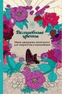 Волшебные цветы. Мини-раскраска-антистресс для творчества и вдохновения обложка книги