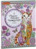 Книга раскрасок Гламурные кошки (1980ВВ/CPA3204V) обложка книги