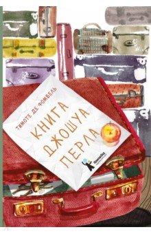 Фомбель де - Книга Джошуа Перла обложка книги