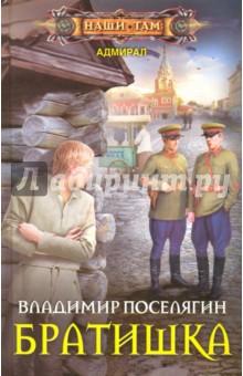 Братишка - Владимир Поселягин