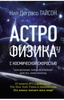 Астрофизика с космической скоростью - Нил Тайсон