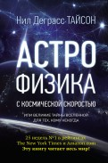 Нил Тайсон - Астрофизика с космической скоростью обложка книги