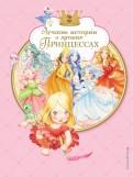 Паола Мулацци: Лучшие истории о лучших принцессах