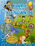 Людмила Доманская: Книга для мальчиков