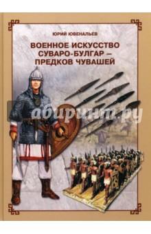 Военное искусство суваро-болгар - предков чувашей - Юрий Ювенальев