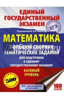 ЕГЭ. Математика. Большой сборник тематических заданий. Базовый уровень - О. Ворончагина