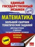 О. Ворончагина: ЕГЭ. Математика. Большой сборник тематических заданий. Базовый уровень