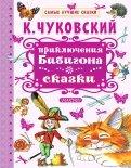 Корней Чуковский: Приключения Бибигона. Сказки