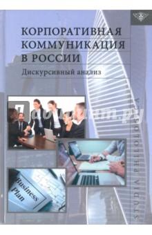 Корпоративная коммуникация в России: дискурсивный анализ