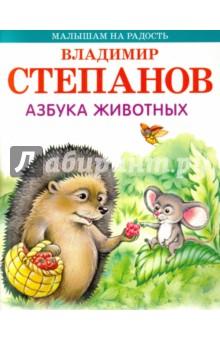 Азбука животных - Владимир Степанов