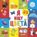 Анастасия Коровкина - Я ищу цвета обложка книги