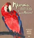 Герасимова, Липатова, Дядина, Лифшиц - Прочти, погладь и улыбнись! обложка книги