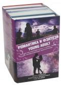 Локхарт, Арментроут, Оливер - Романтика и фэнтези Young Adult. Комплект из 4-х книг обложка книги
