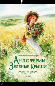 Люси Монтгомери - Аня с фермы Зеленые Крыши