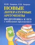 Заярная, Заярная - Новые литературные аргументы. Подготовка к ЕГЭ с мобильным приложением обложка книги