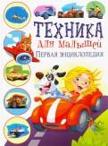 Юлия Феданова - Техника для малышей. Первая энциклопедия обложка книги