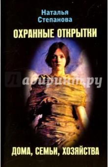 Охранные открытки дома, семьи, хозяйства - Наталья Степанова