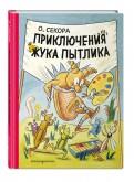 Приключения жука Пытлика обложка книги