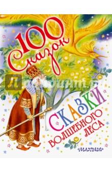 Сказки волшебного леса - Чуковский, Маршак, Остер