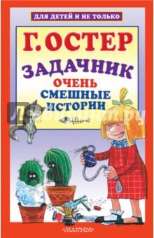 Купить Григорий Остер: Задачник. Очень смешные истории ISBN: 978-5-17-100488-0