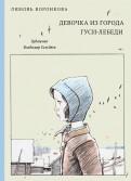 Любовь Воронкова - Девочка из города. Гуси-лебеди обложка книги