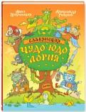 Анна Никольская - Славянская чудо-юдология обложка книги