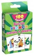 Валентина Дмитриева - Быстро учимся считать и решать. Цифры, числа до 10. 100 карточек обложка книги