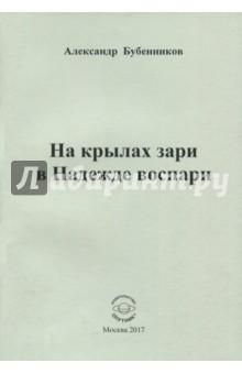 На крылах зари в Надежде воспари - Александр Бубенников