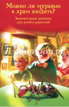 Можно ли муравью в храм входить? Занимательные рассказы для детей и родителей - Наталия Скоробогатько