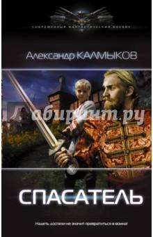 Купить Спасатель ISBN: 978-5-17-106187-6