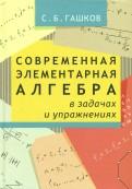 Сергей Гашков: Современная элементарная алгебра в задачах и упражнениях