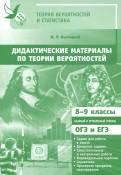 Иван Высоцкий - Дидактические материалы по теории вероятностей. 8-9 классы. ФГОС обложка книги