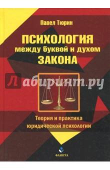 Психология между буквой и духом закона. Теория и практика юридической психологии - Павел Тюрин