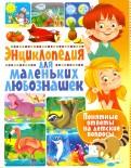 Тамара Скиба - Энциклопедия для маленьких любознашек. Понятные обложка книги