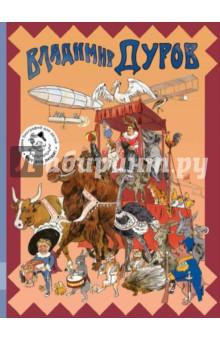 Владимир Дуров (с автографом). Иллюстрированная биография для детей