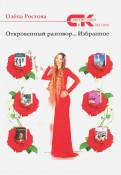 Олена Ростова - Откровенный разговор обложка книги