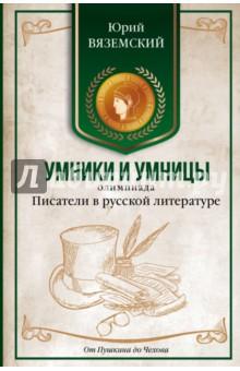 Писатели в русской литературе. От Пушкина до Чехова - Юрий Вяземский