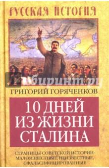Купить 10 дней из жизни Сталина. Страницы советской истории: малоизвестные, неизвестные, сфальсифицирован. ISBN: 978-5-906995-12-4