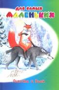 Лисичка и волк