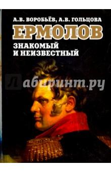 Ермолов знакомый и неизвестный - Воробьев, Гольцова