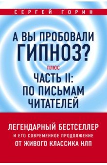 А вы пробовали гипноз? Плюс часть II: по письмам читателей - Сергей Горин