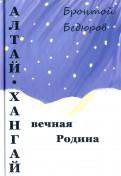 Бронтой Бедюров - Алтай-Хангай - вечная Родина обложка книги