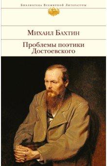 Проблемы поэтики Достоевского - Михаил Бахтин