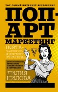 Лилия Нилова - Поп-арт маркетинг: Insta-грамотность и контент-стратегия обложка книги