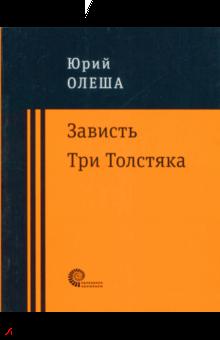 Зависть. Три Толстяка - Юрий Олеша