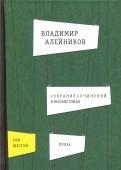 Владимир Алейников - Собрание сочинений в 8-ми томах. Том 6 обложка книги