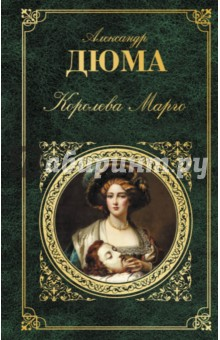 Королева Марго - Александр Дюма