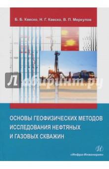 Основы геофизических методов исследования нефтяных и газовых скважин. Учебное пособие